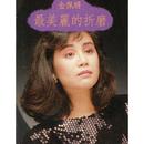 Zui Mei Li De Zhe Mo/Kim Pei Shan