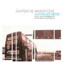 Alkionides Meres - Apo Tin Niremvergi Stin Palia Lefkosia (Live)/Lavrentis Machairitsas