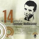 14 Megala Tragoudia/Grigoris Bithikotsis