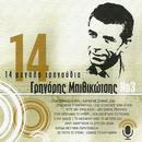 14 Megala Tragoudia (Vol. 3)/Grigoris Bithikotsis