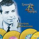 Tragoudia Apo Tis 45 Strofes (Vol. 2)/Grigoris Bithikotsis