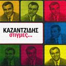 Stigmes/Stelios Kazantzidis