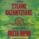 O Stelios Kazadzidis Tragoudai Kosta Virvo/Stelios Kazantzidis