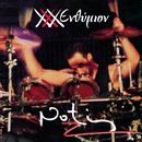 Xxx Enthimion (Live)/Notis Sfakianakis