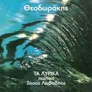 Ta Lirika (Live)/Mikis Theodorakis