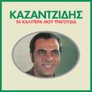 Ta Kalitera Mou Tragoudia (Vol. 1)/Stelios Kazantzidis
