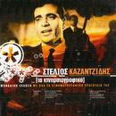 Ta Kinimatografika/Stelios Kazantzidis