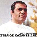 I Stenahoria Mou/Stelios Kazantzidis