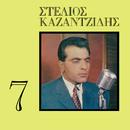 Stelios Kazantzidis (Vol. 7)/Stelios Kazantzidis