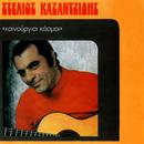 Kenourgi Kosmi/Stelios Kazantzidis