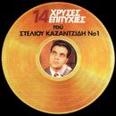 14 Hrises Epitihies (Vol. 1)/Stelios Kazantzidis
