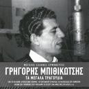 Ta Megala Tragoudia (Remastered)/Grigoris Bithikotsis
