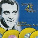 Tragoudia Apo Tis 45 Strofes (Vol. 3)/Stelios Kazantzidis