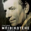 Anthologia/Grigoris Bithikotsis