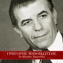 Grigoris Bithikotsis (Remastered)/Grigoris Bithikotsis
