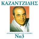 Anekdota Tragoudia Stis 33 Strofes (Vol. 3)/Stelios Kazantzidis