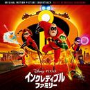 インクレディブル・ファミリー (オリジナル・サウンドトラック)/Michael Giacchino