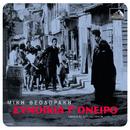 Sinikia T' Oniro (Remastered)/Mikis Theodorakis