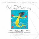 Thalassina Feggaria (Remastered)/Mikis Theodorakis
