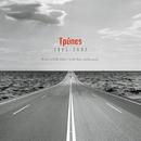 Ena Taxidi Pou Pote Den Telioni 1985 - 2000/Tripes