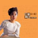 Huan Qiu Cui Qu Sheng Ji Jing Xuan Xu Xiao Feng 2/Paula Tsui