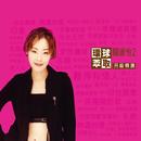 Huan Qiu Cui Qu Sheng Ji Jing Xuan Guan Shu Yi 2/Shirley Kwan