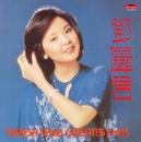Back To Black Series - Teresa Teng Greatest Hits/Teresa Teng