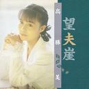 Wang Fu Yai/Alicia Kao