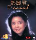 Ban Li Jin 88 Ji Pin Yin Se Xi Lie - Teresa Teng 2/Teresa Teng
