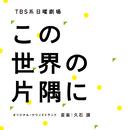 TBS系 日曜劇場「この世界の片隅に」 (オリジナル・サウンドトラック)/久石譲