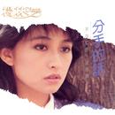 Fen Shou De Hua/Diana Yang