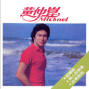 Ji De Wo/Michael Huang