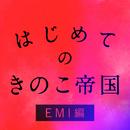はじめてのきのこ帝国 EMI編/きのこ帝国