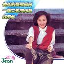 Wo De Ta/Shen Yean