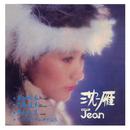 Han Jiang Qiu Shui/Shen Yean