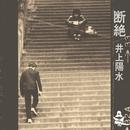 断絶 (Remastered 2018)/井上陽水