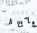 Hu Si Luan Xiang/Faye Wong