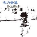 氷の世界 (Remastered 2018)/井上陽水