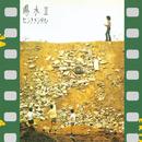 陽水II センチメンタル (Remastered 2018)/井上陽水