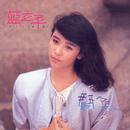 Dou Yu/Li Ping Lan