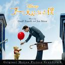 プーと大人になった僕 (オリジナル・サウンドトラック)/Various Artists