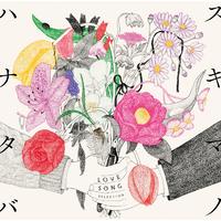 スキマノハナタバ ~Love Song Selection~/スキマスイッチ
