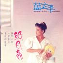 Zhi Yue Liang/Li Ping Lan