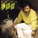 Hits/Chang Ho Chirl