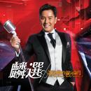 Lin Xuan : Tan Yong Lin De Yin He Sui Yue/Alan Tam