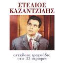 Anekdota Tragoudia Stis 33 Strofes/Stelios Kazantzidis