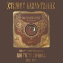 Apo Tis 78 Strofes - Stelios Kazadzidis (1952 - 1955)/Stelios Kazantzidis