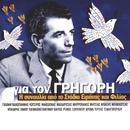 Gia Ton Grigori - I Sinavlia Apo To Stadio Irinis Ke Filias (Live)/Various Artists
