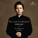 The Last Confession/Hyung Joo Lim