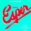 ESPER/松任谷由実